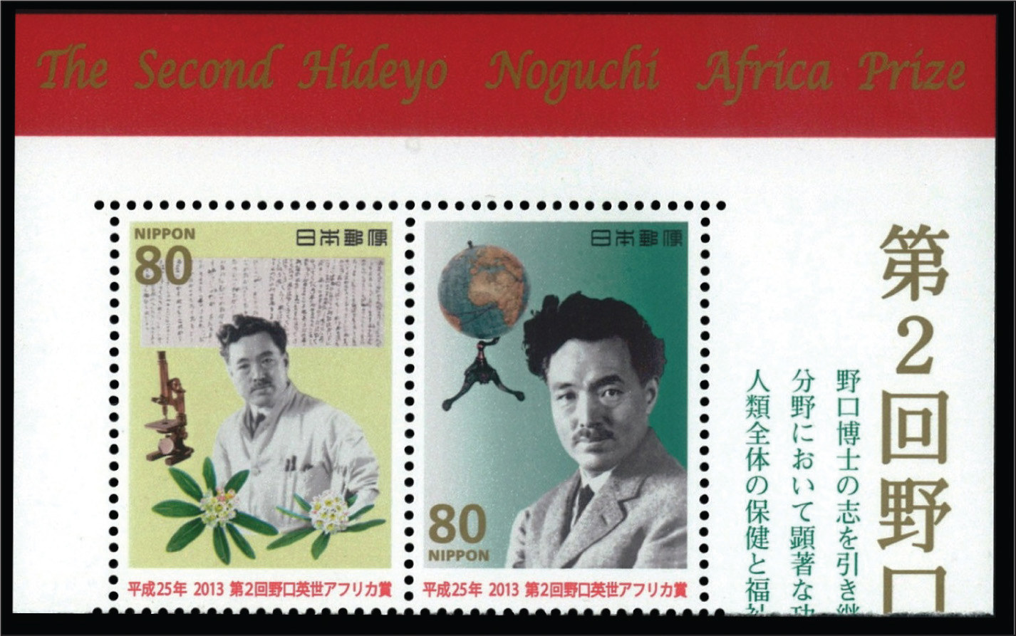 2013 Japanese stamps celebrate the Second Hideyo Noguchi Africa Prize. Noguchi was bacteriologist who discovered that Treponema pallidum is the etiologic agent of syphilis.